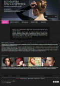 Адаптивный сайт стилиста